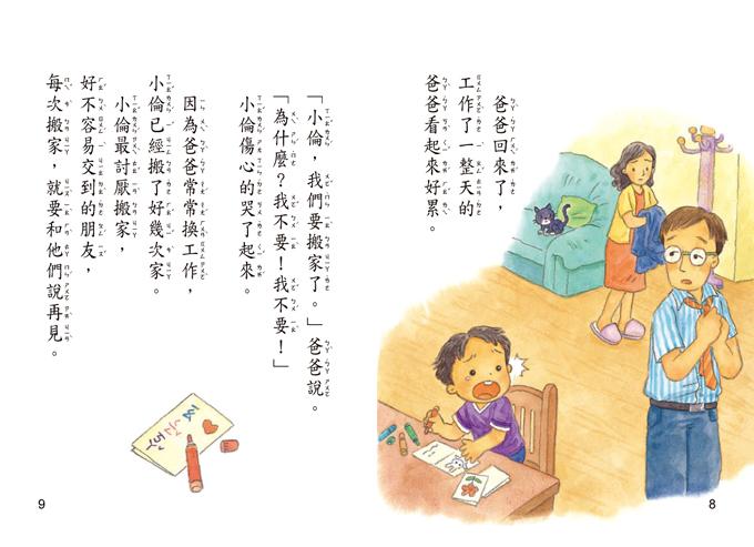 _小倫的好朋友彩圖a05.jpg