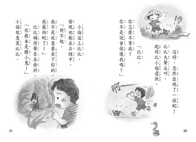 _小倫的好朋友彩圖a16.jpg