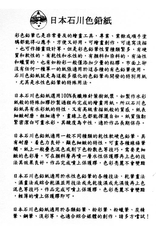 石川色鉛紙.jpg