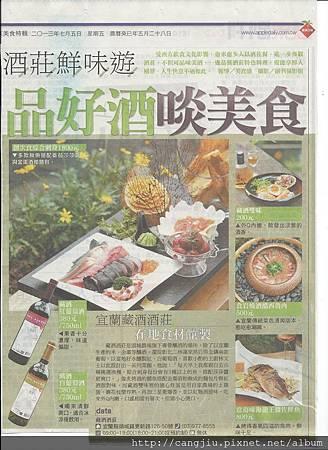 2013年7月5日 星期五 蘋果副刊美食王