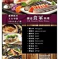 3-菜單-創意食冢料理.jpg
