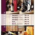 11-菜單-酒2-a.jpg
