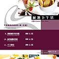 菜單-下午茶2.jpg
