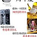 藏酒周年慶