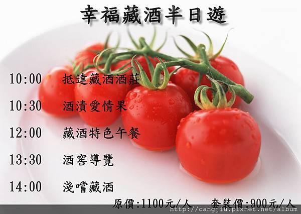 紅酒蕃茄DIY體驗活動