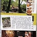 20140213壹週刊.78頁(情人約會耍心機刊物)