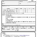藏酒update音樂會+賞螢套票傳真訂購單