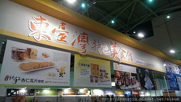 台北美食展覽(南港展覽館) (1).jpg