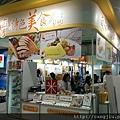 台北美食展覽(南港展覽館) (2).jpg