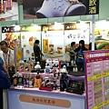 台北美食展覽(南港展覽館) (8).jpg