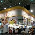 台北美食展覽(南港展覽館) (9).jpg