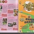 2014食來運轉遊台灣.jpg