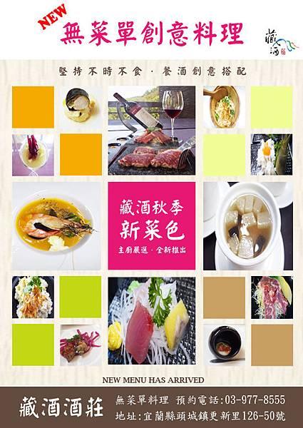 藏酒秋季新菜色2014