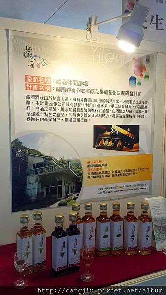藏酒酒莊SBIR成果發表 (5).jpg