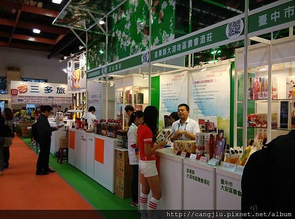 2014台北國際旅展 (5).jpg