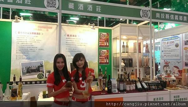 2014台北旅展-農村酒莊 (2).jpg