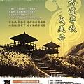 2014草嶺古道芒花季海報---東北角風景管理處