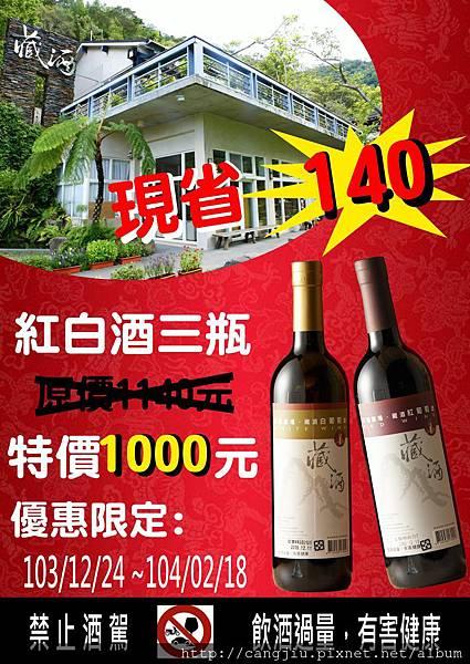 2014藏酒週年慶-紅白酒搭配