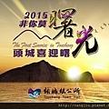 2015 頭城鎮公所活動DM