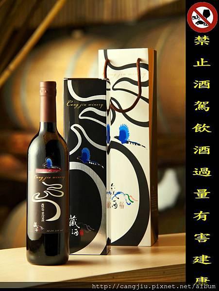 典藏紅葡萄酒