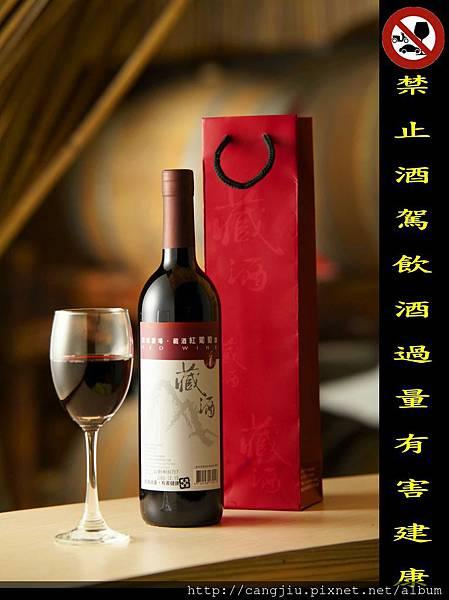 藏酒紅葡萄酒