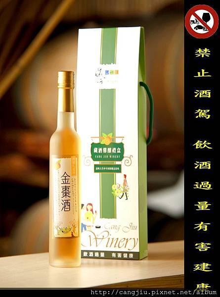 藏酒金棗酒