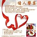 2015 Love For Love 情人饗宴DM