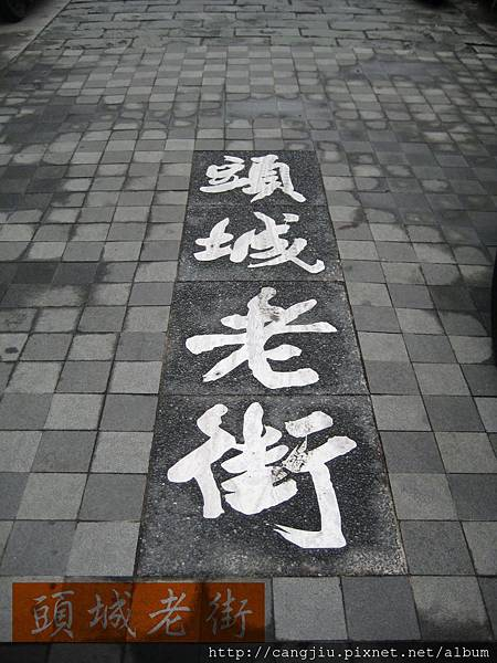 頭城美景-和平老街.JPG