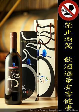 典藏紅酒.jpg