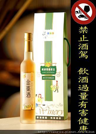 金棗酒12度.jpg