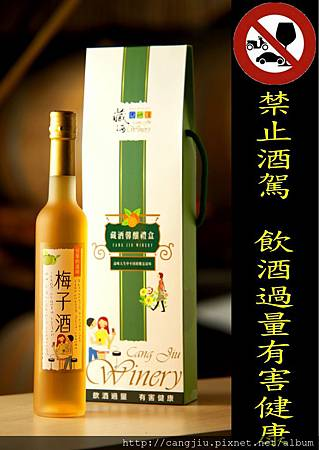 梅子酒.jpg