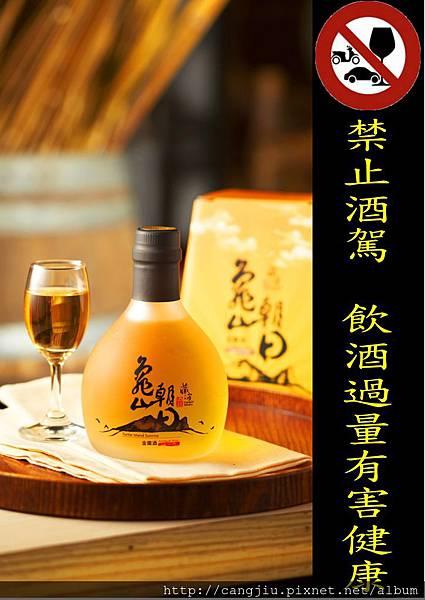 龜山朝日金棗酒.jpg