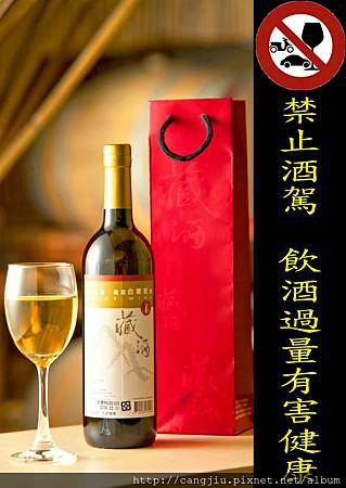 藏酒白葡萄酒.jpg
