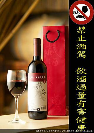 藏酒紅葡萄酒.jpg
