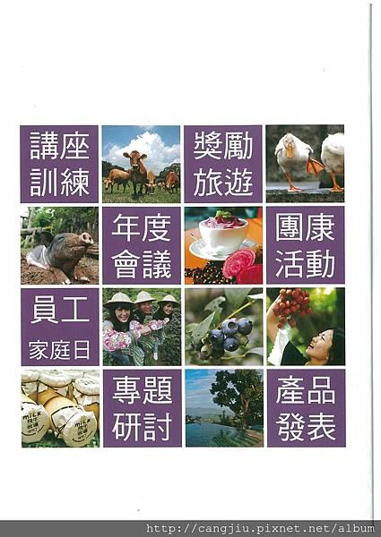 台灣休閒農業發展協會-團康、會議、產品發表、專題研討 會議資料.jpg