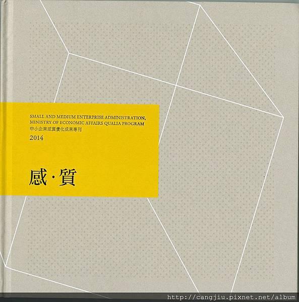 感質成果專刊2014年 (1).jpg