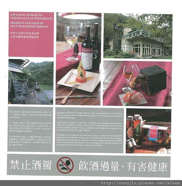 感質成果專刊2014年 (3).jpg