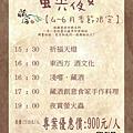 季節限定4~6月 2015藏酒酒莊賞螢專案I