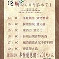 季節限定4~6月 2015藏酒酒莊賞螢專案II