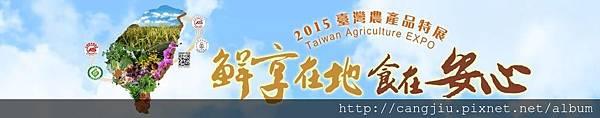 2015台灣農產品特展-鮮享在地食在安心.jpg