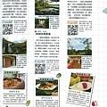 Tapei Walker 2015.12出刊 搶先預測2016年美食趨勢嚴選地表最強話題店-藏酒酒莊