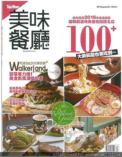 Tapei Walker 2015.12出刊 搶先預測2016年美食趨勢嚴選地表最強話題店