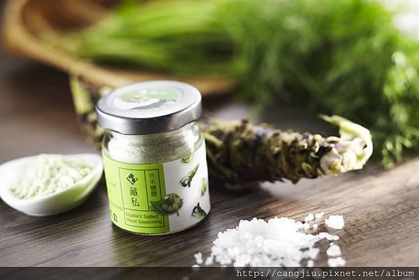 藏私鹽麴系列  好鹽  (芥末)