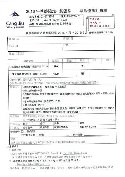 2016年藏酒最超值賞螢季預約單