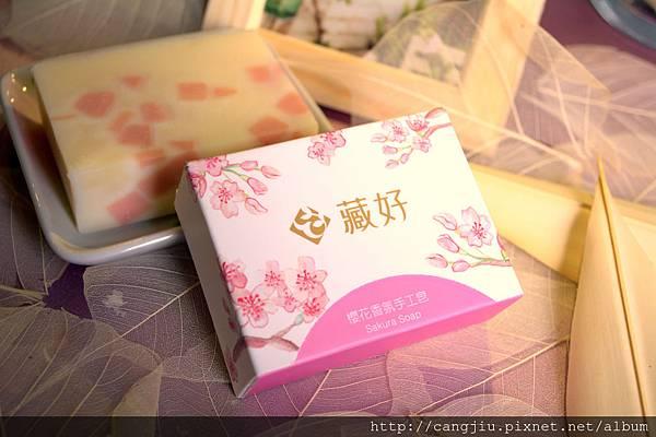 藏好系列-櫻花香氛