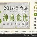 2016台灣美食展-農村酒莊 醞釀台灣