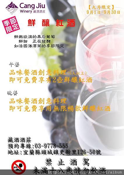 2016年藏酒薄酒萊 歡慶季