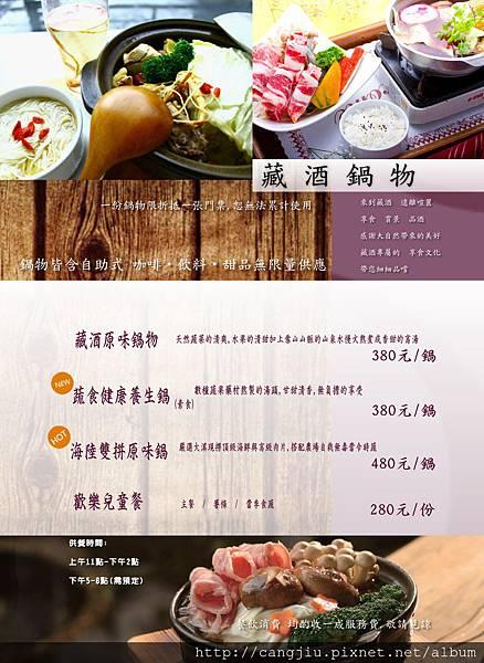 2018藏酒新菜上市