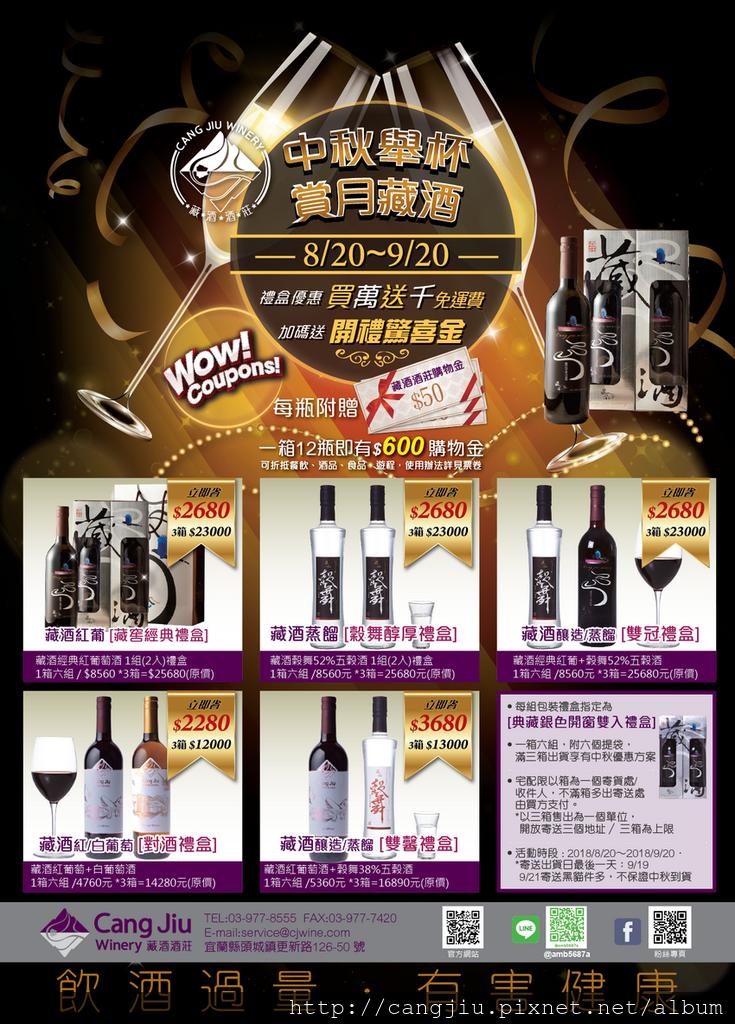 藏酒中秋A4 dm_FAINEL_150DPI_W850PX.png