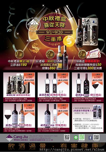 現場優惠方案-藏酒中秋海報(門市方案)150DPI_1
